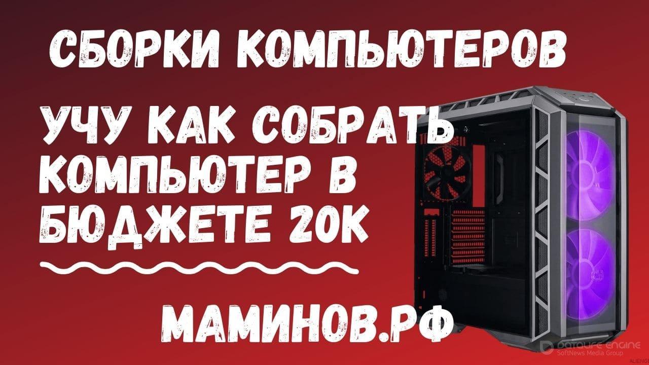 Учу как собрать игровой компьютер за 20000 рублей